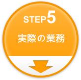 Step5 実際の手続き)