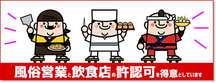 風俗営業と飲食店の許認可を得意としています。