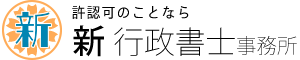 大阪市中央区の新行政書士事務所