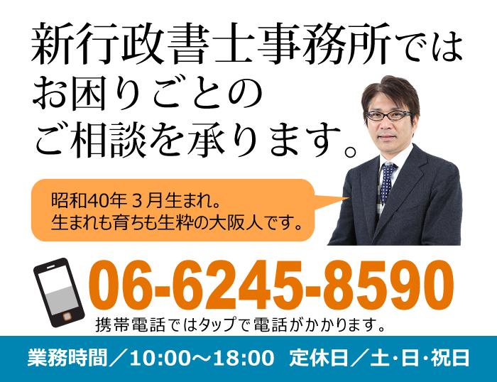 お電話は06-6245-8590