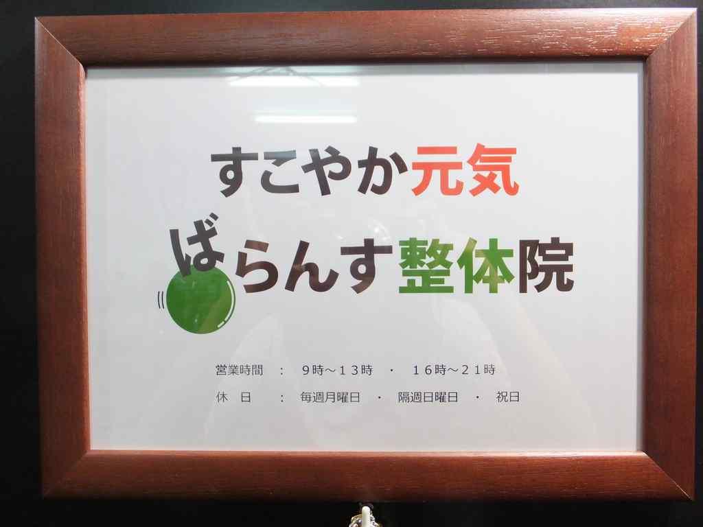 sukoyaka4